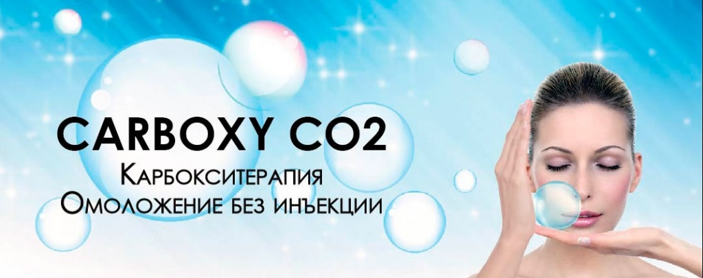 carboxy-co2-gel-mask.jpg